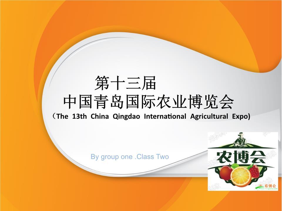 我们将于9月8日—9月13日在青岛国际会展中心举行农博会艺术节,诚邀您