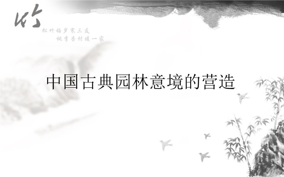 中国古典园林意境的营造.ppt