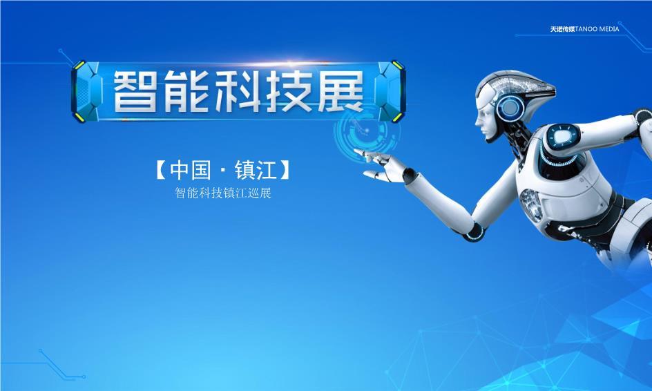 智能科技机器人开盘活动浅析.ppt