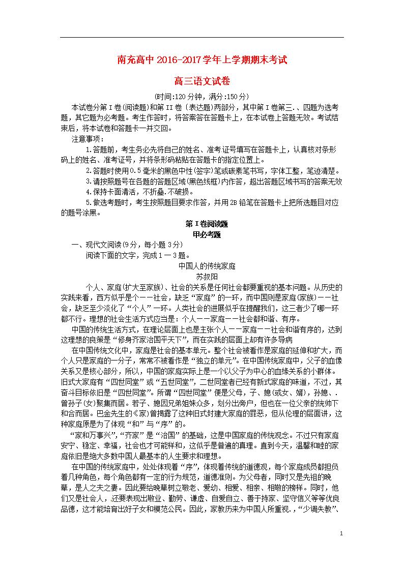 四川省南充高级中学2017届语文语文期期上学高中高三全真模拟试卷图片
