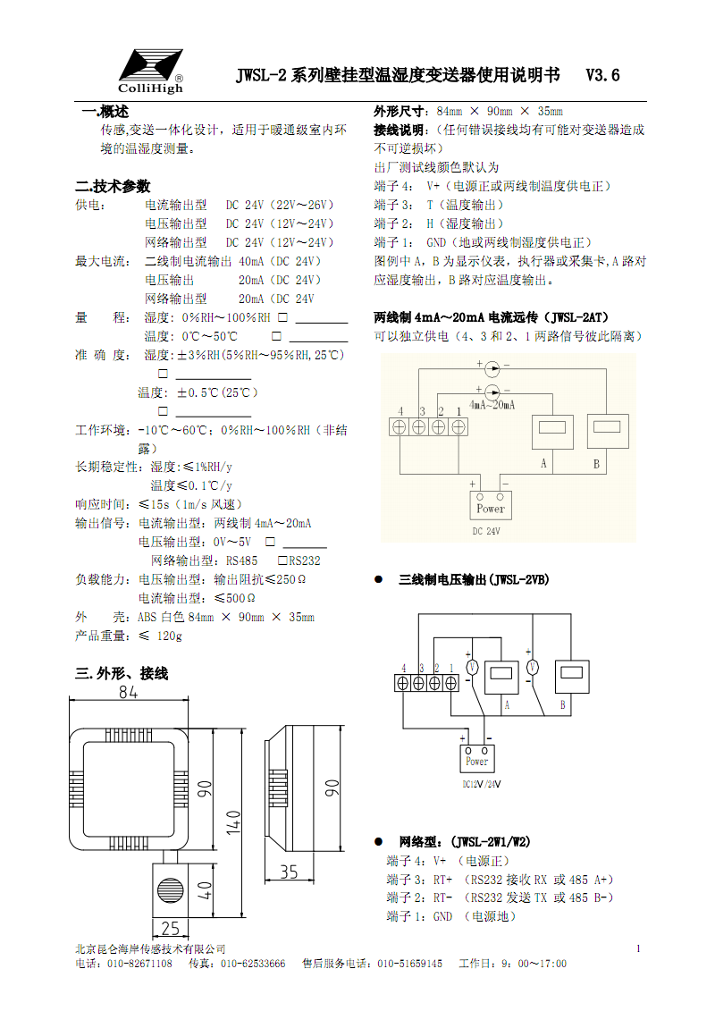 (任何错误接线均有可能对变送器造成境的温湿度测量.
