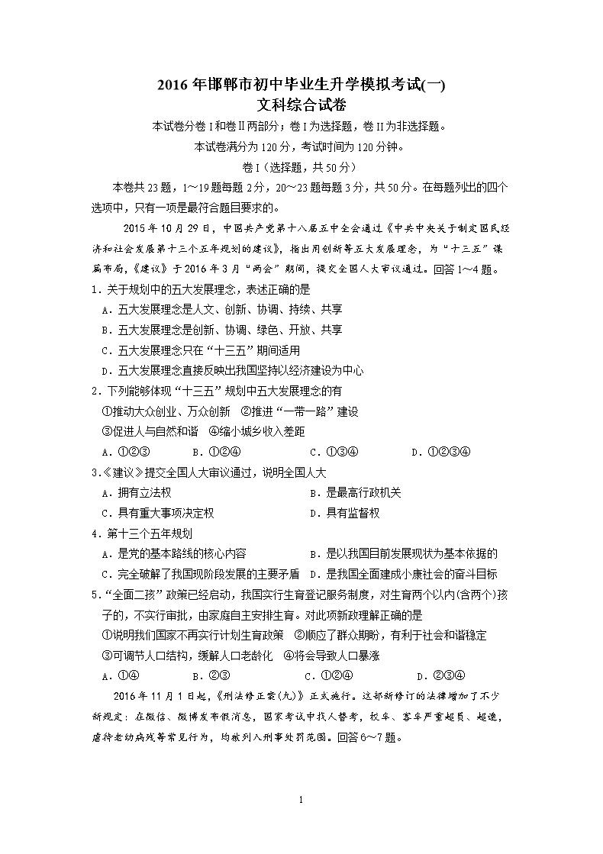 2016年邯郸市初中毕业生升学模拟v初中课件综文科比较级形容词初中图片