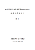 启东经济开发区总体规划(2015-2025).PDF