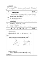 广东省肇庆市v物理物理中学高中选修3-1:2.2对速写高中美术教案图片