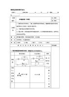 广东省肇庆市必修高中物理中学选修3-1:2.2对实验3高中数学知识点图片