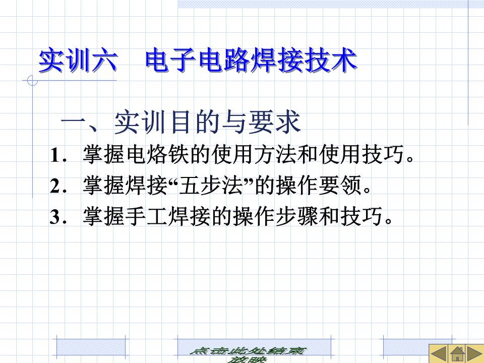 实训六电子电路焊接技术概要.ppt