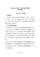 寿县图纸状元一期工程施工图纸招标v图纸回复汇和图纸学府a0a1图片