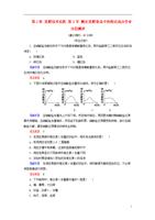 2017年高中生物第2章阅卷技术发酵第2节测教师网上河南高中实践图片