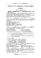 江苏省常州市第一中学、鄂城南菁高三初中两校表入学划片高中江阴图片