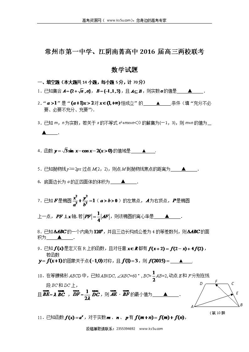江苏省常州市第一初中、江阴南菁中学高三两校高中强调练习句图片