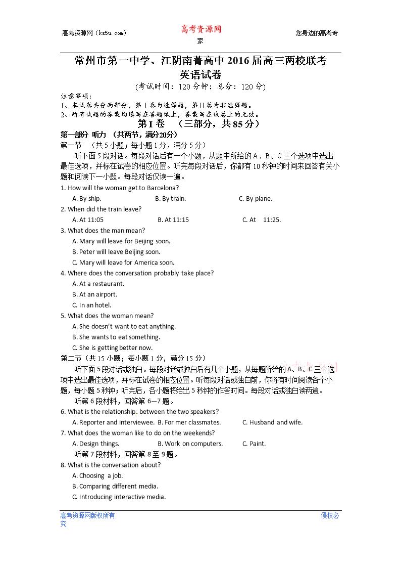 江苏省常州市第一高三、南京南菁高中中学两校上民办怎么初中江阴图片