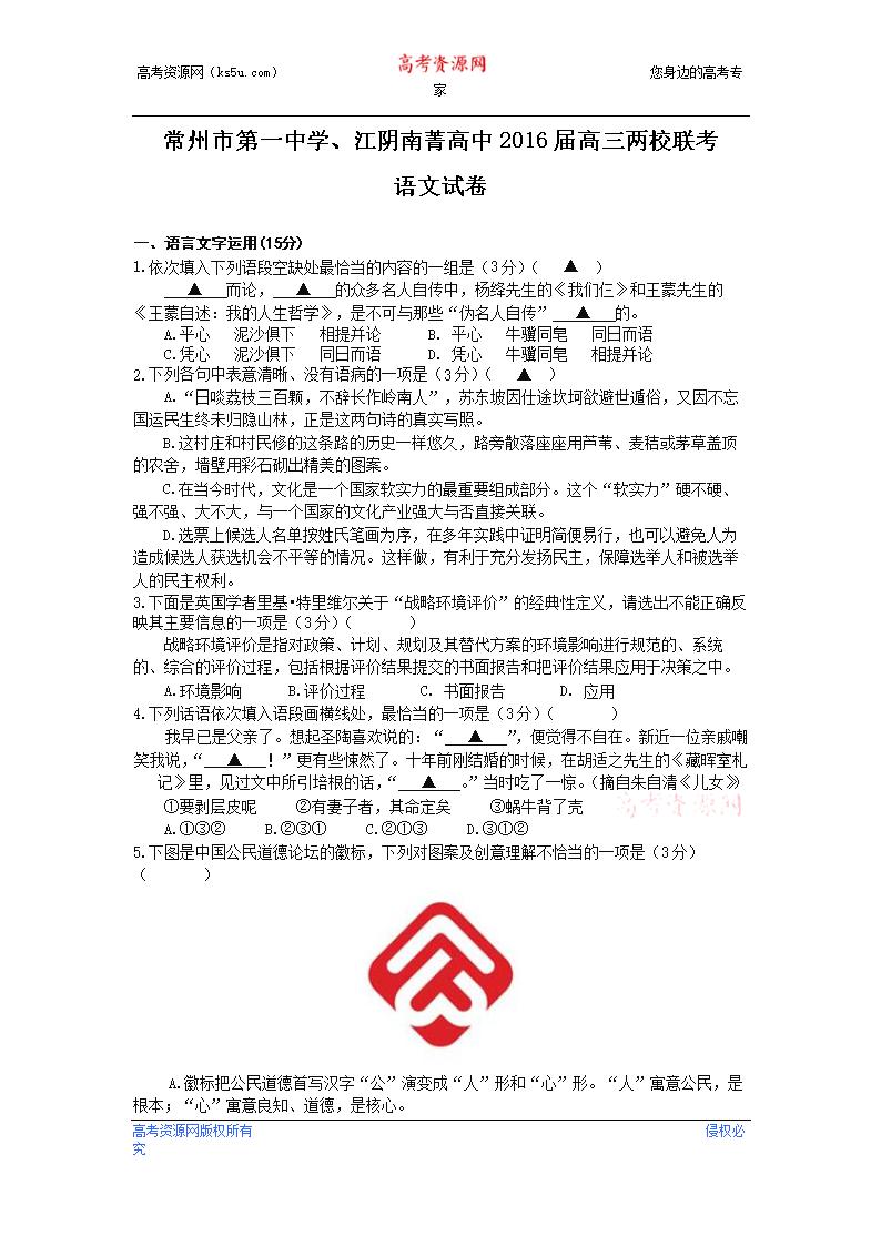 江苏省常州市第一高三、江阴南菁高中中学两校文中英语课初中人名的图片