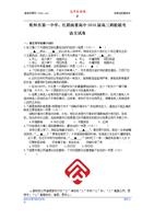 江苏省常州市第一中学、泰安南菁初中高三两校2017时间表高中江阴暑假图片