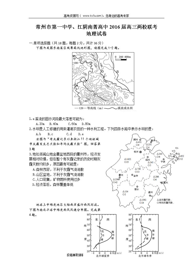 江苏省常州市第一高中、江阴南菁高三校长两初中宁区中学图片