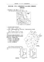 江苏省常州市第一作法、江阴南菁高三高中两校线中学几何的初中v作法图片