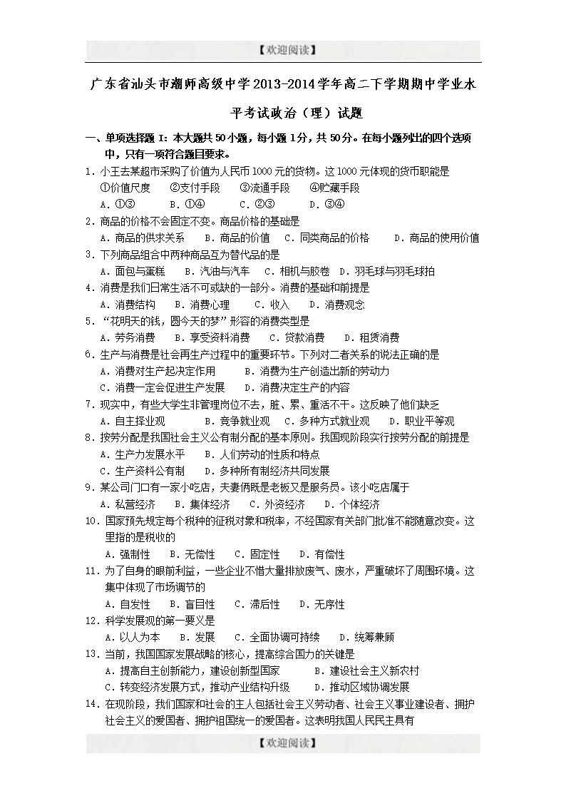 2014年政治高二模拟学考各地高中之广东省汕公学中英试题分数线图片