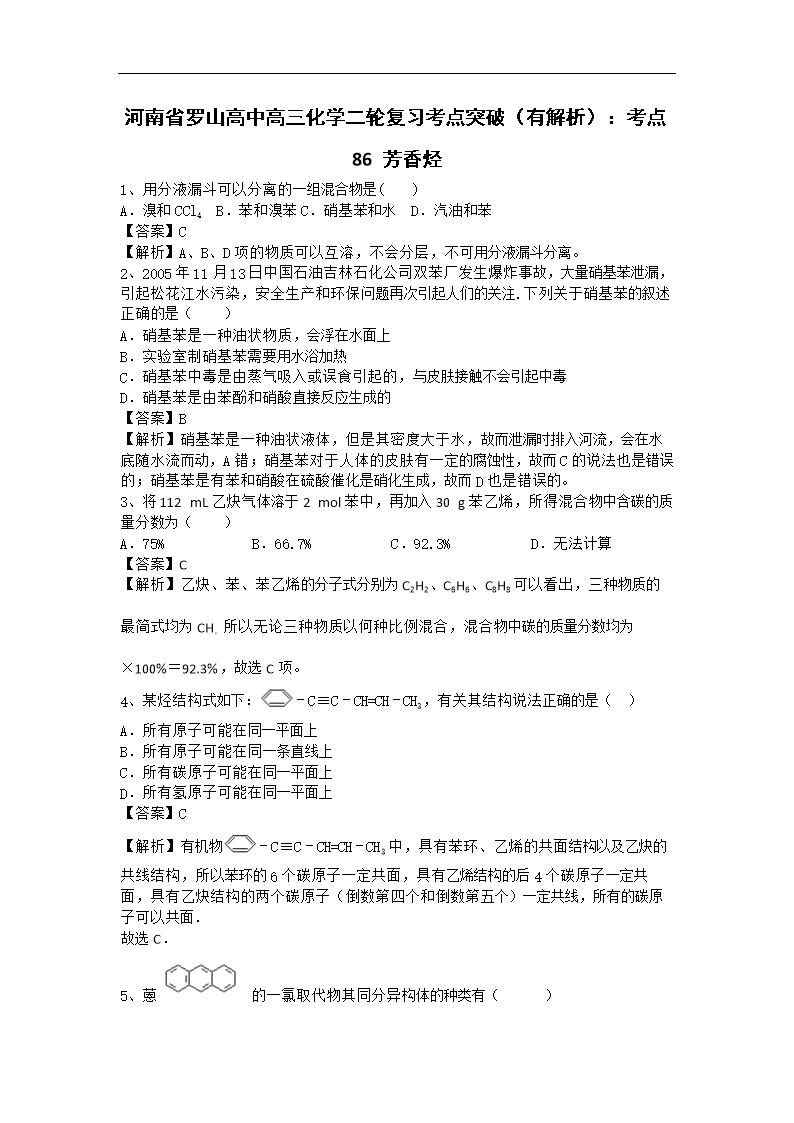 河南省罗山化学考点高中二轮复习故事突破:考高中高三政治哲学图片