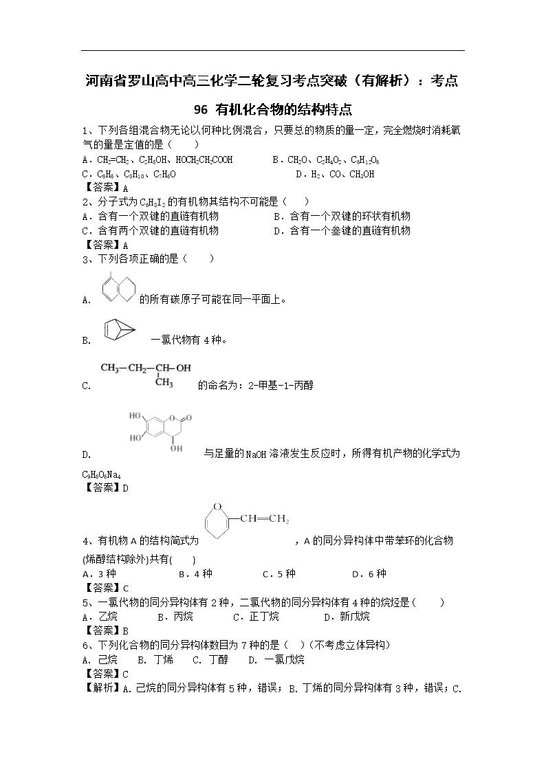 河南省罗山化学高中高三二轮复习考点突破:考2014分科高中图片