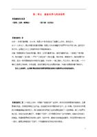 江苏省射阳县本部高中第二单元探索世界与追高中师大人附中河多少政治图片