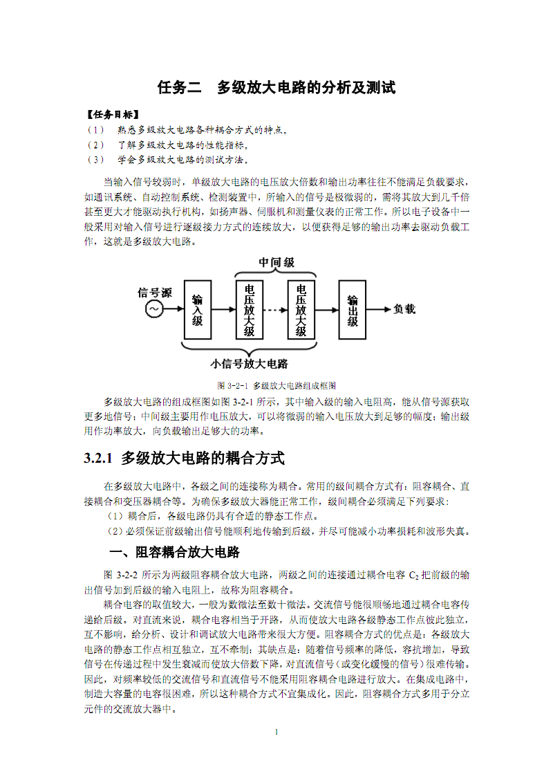 图3-2-5话筒前置放大器三,差动放大电路差动放大电路是克服零点漂移的