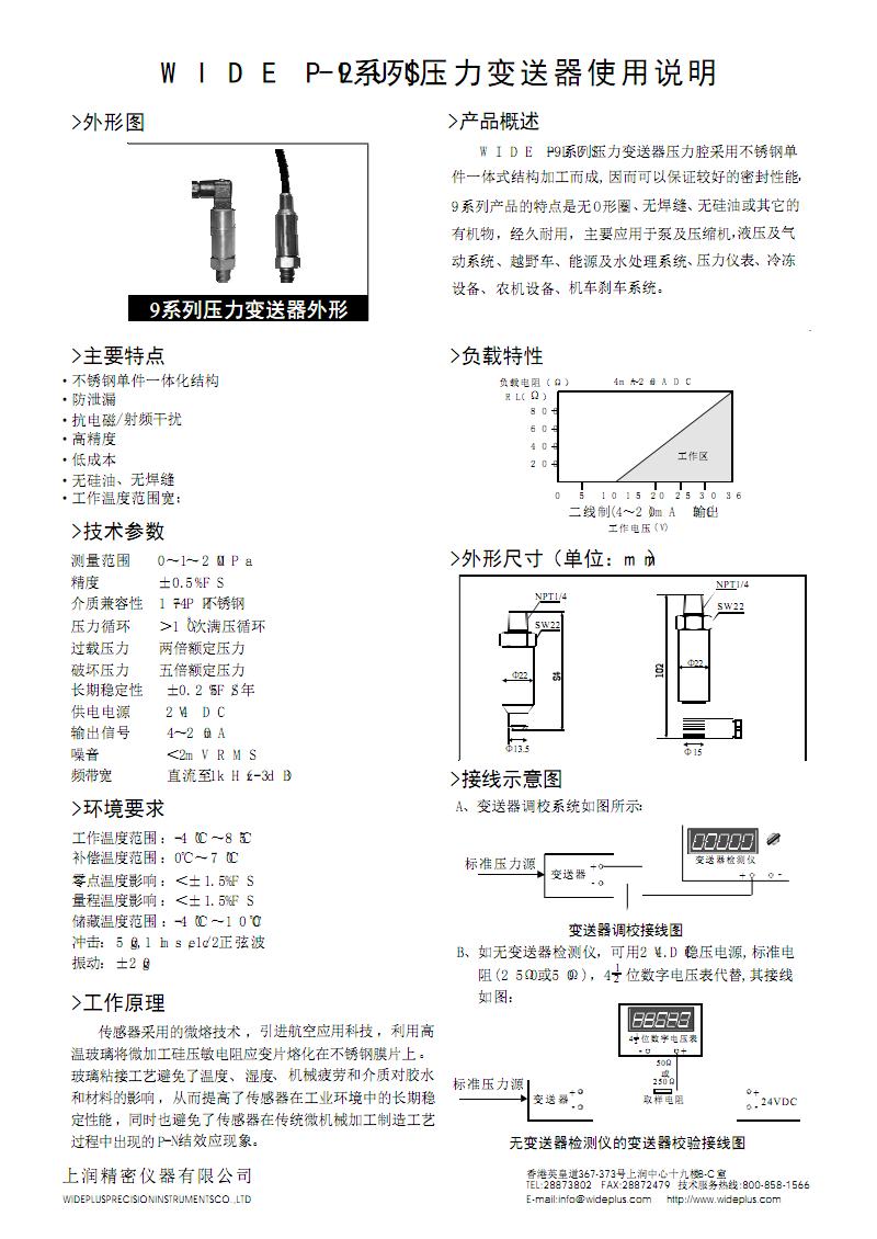 电路 电路图 电子 原理图 800_1130 竖版 竖屏