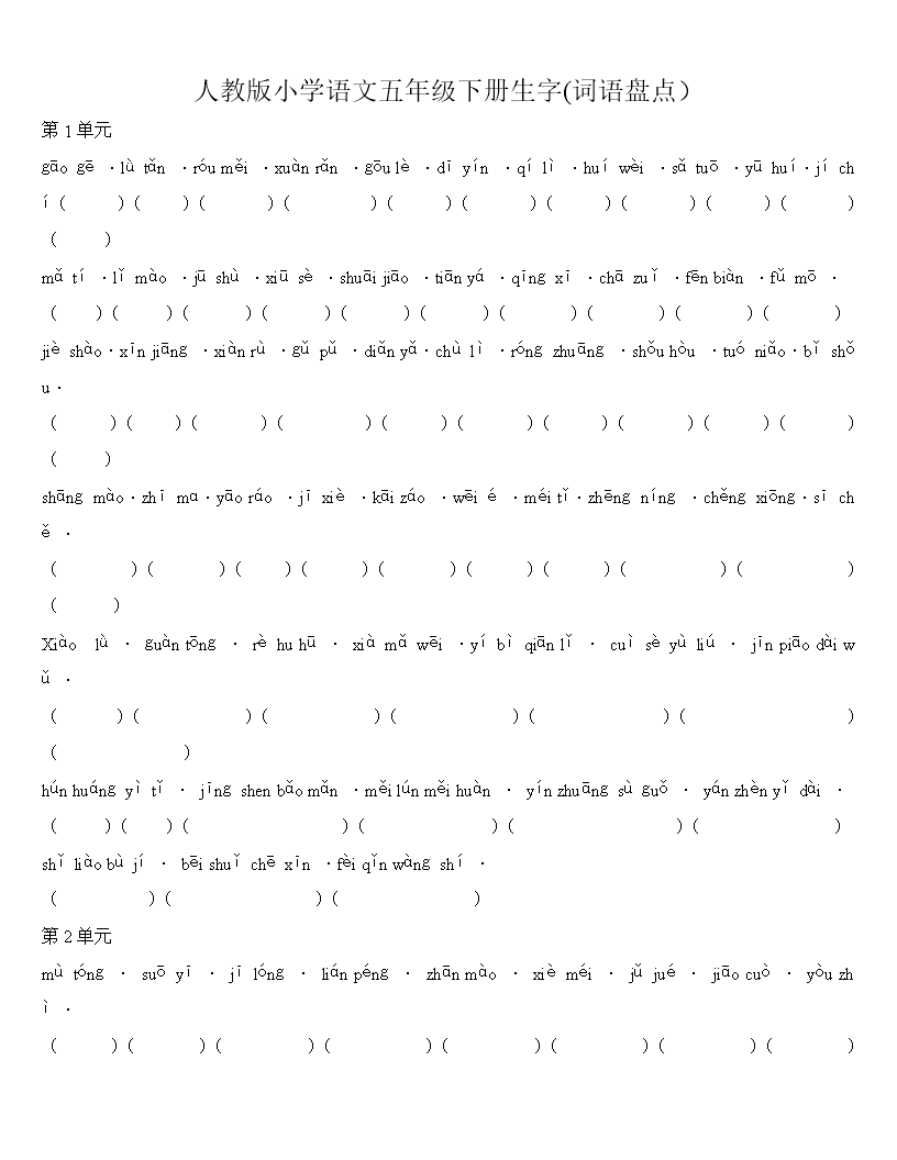 语文版小学下册五生字词语图片[年级v语文]有拼小学路崇仁人教图片