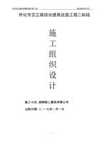 学位论文_道路综合提质改造工程二标段施工组织设计.doc