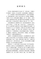 蒙古语文[乙]教师个人述职报告.doc