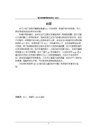 学位论文_基于plc的运输设计.doc