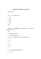 """超星慕课""""形势与政策""""2016答案大全.docx"""