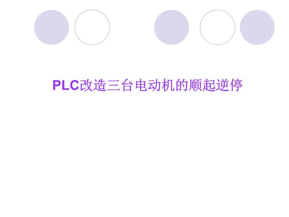 2.1.5.2.3-11.用plc改造三台电动机顺起逆停.ppt