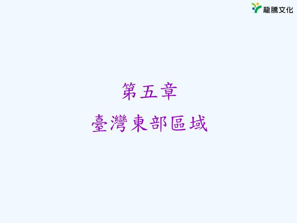 五章台湾东部区域.ppt