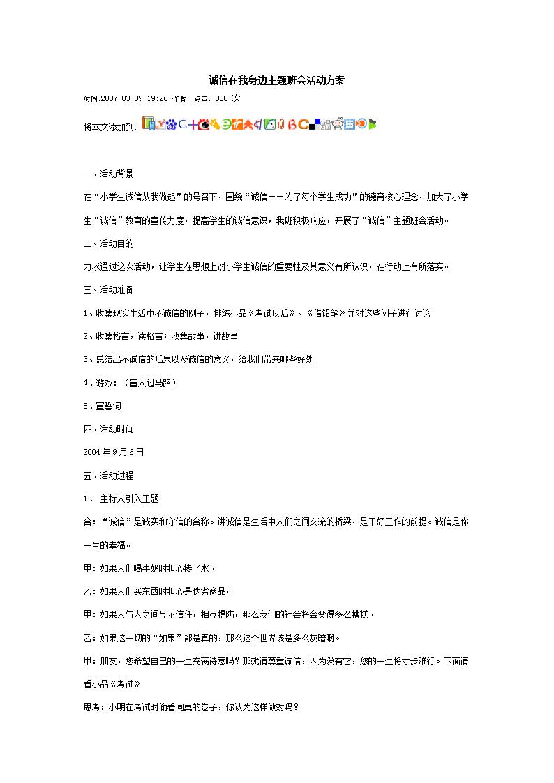 诚信在我身边主题班会活动方案.doc图片