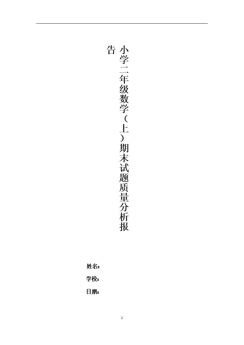 小学二年级质量期末数学分析报告.docx2017徐州小学划分图片