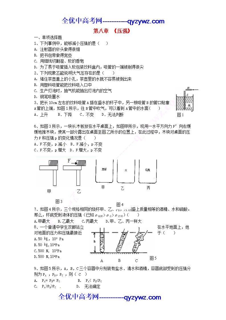 (公用)八年级物理全册 8 压强单元综合测试题(无答案)