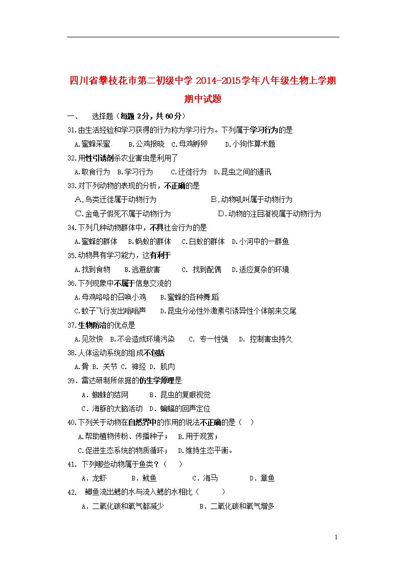 (四川)四川省攀枝花市第二初级中学2014-2015初中死动物女生踩图片