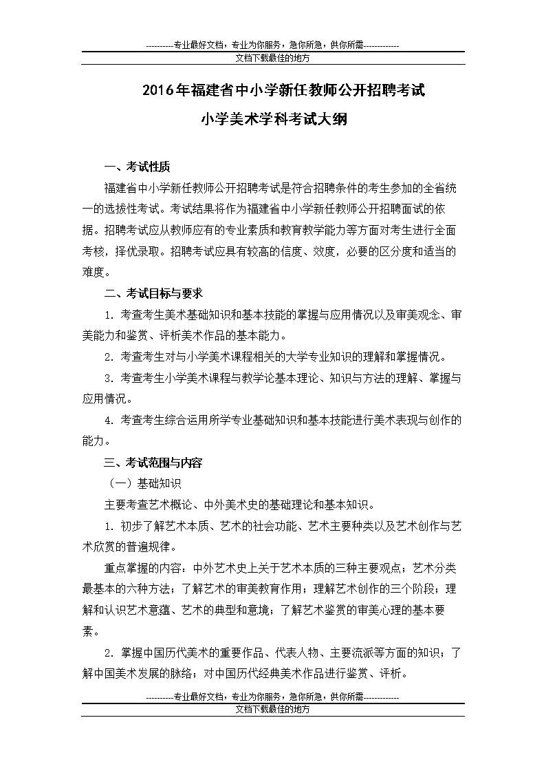 2016年福建取省大小考试招聘美术学生考试小学教师练题图片