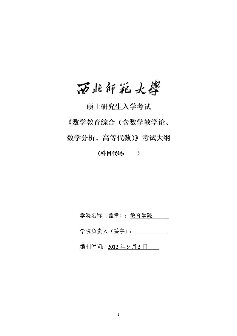 636数学教育综合(含数学教学论数学分析高等代数)考试