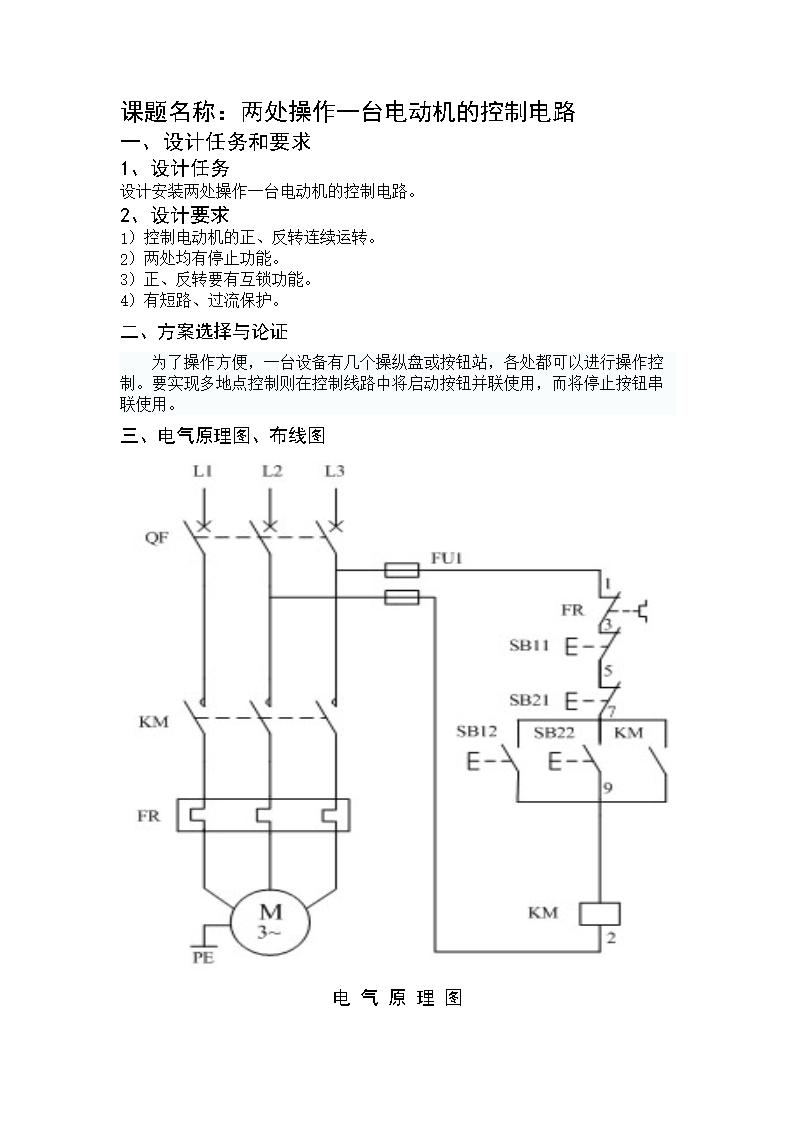 《两处操作一台电动机的控制电路.doc》