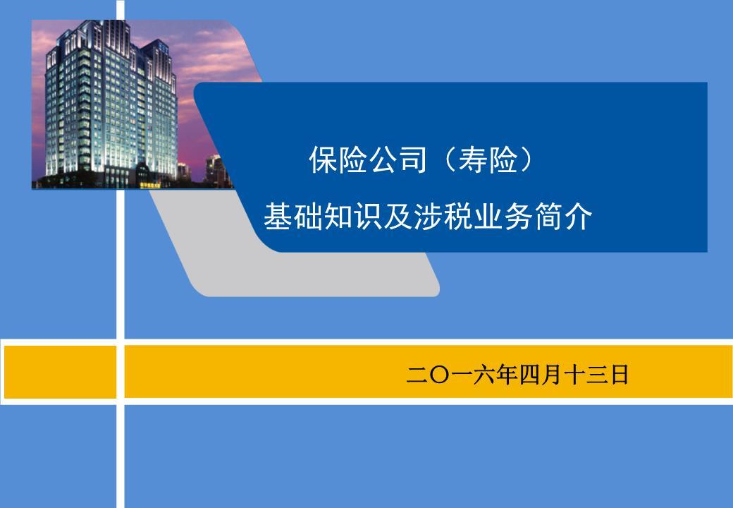 保险基础知识二.寿险公司会计核算三.国家最新政策四.