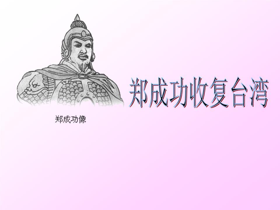 《郑成功收复台湾》教学课件2.ppt老人与海鸥课时2教学设计