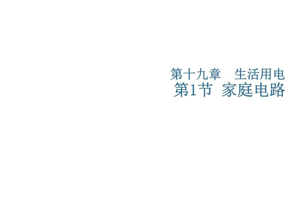 1《家庭电路》课件 (新版)新人教版.ppt