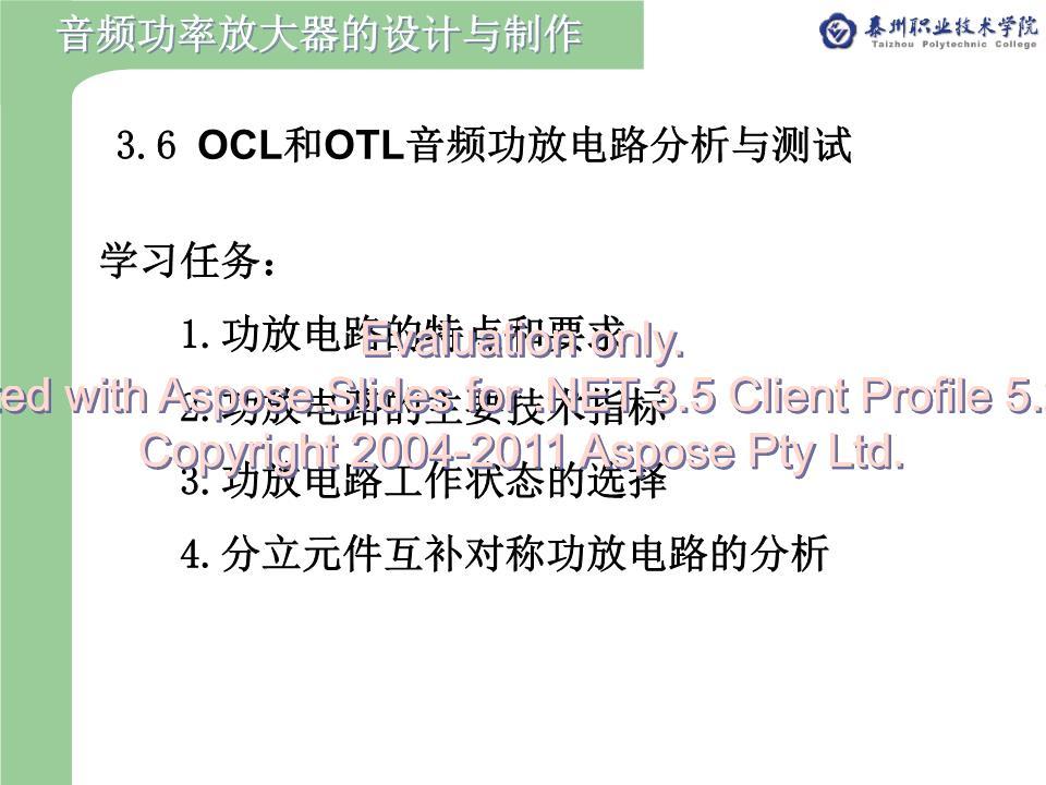 3-6ocl与otl音频功放电路剖析与测试.ppt