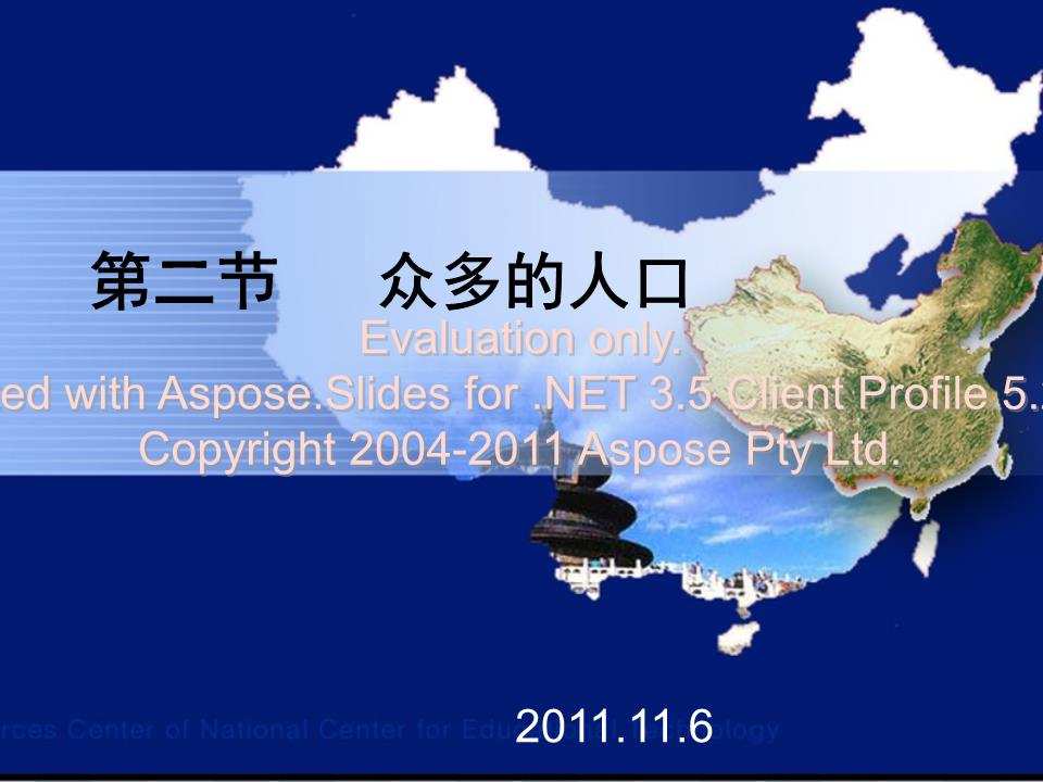 八年级地理人口教案_中国人口地理