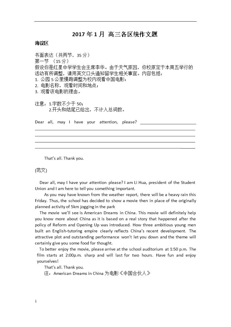 北京市高三英语写作2017年1月各区期末考试作文汇总.图片