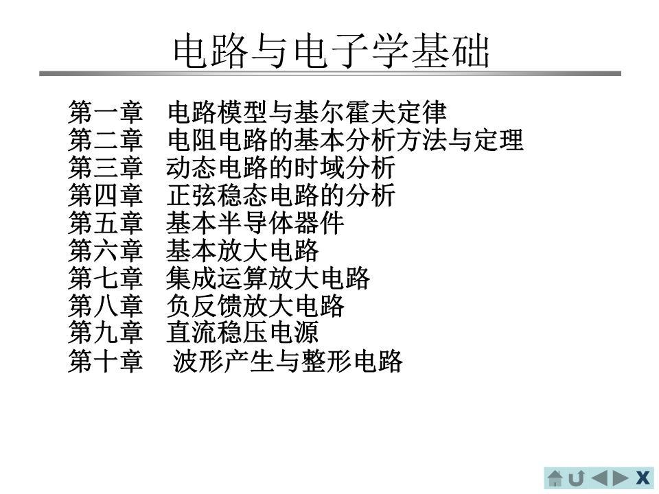 电路与电子电路基础电路复习(北邮计算机)概念.ppt