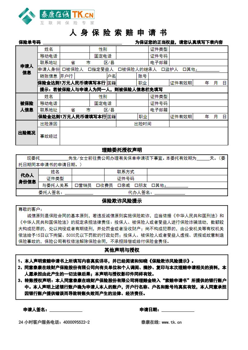 贷款申请表格_贷款申请表格doc下载_爱问共享资料