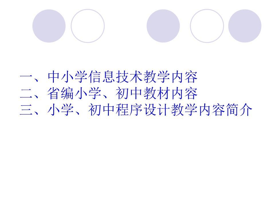 刘晓峰长春市2012技术集体备课.ppt我们是一个信息方案v技术教案图片
