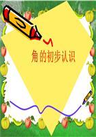 小学二年级角的初步认识试题二年级角的初步认v小学上海小学小学图片