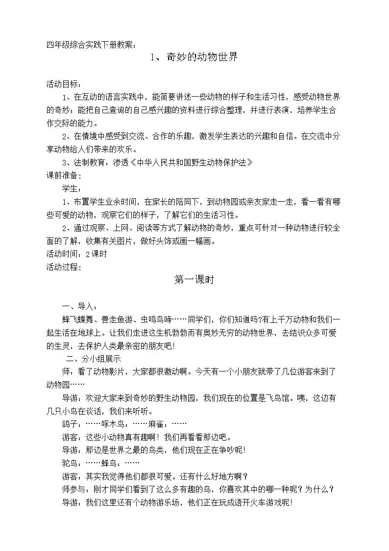 年级四小学下册综合实践小学(南门版)教案四年小学人教咸宁图片
